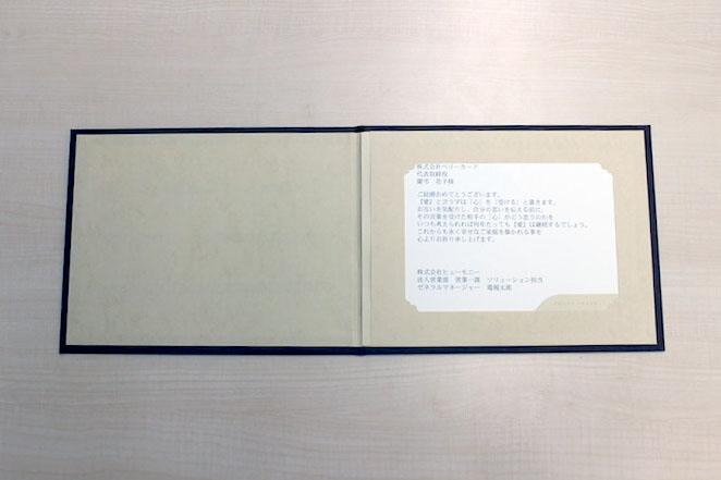 ハッピーマリッジ電報(台紙)