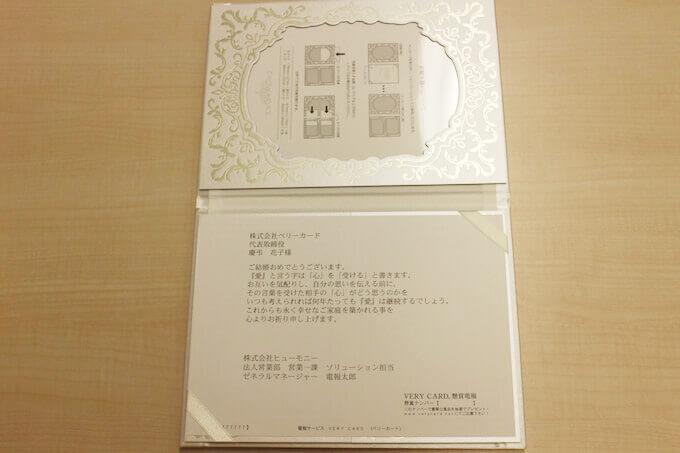 シャンパンフォトフレーム電報(台紙)