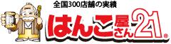 はんこ屋さん21 新宿南口店