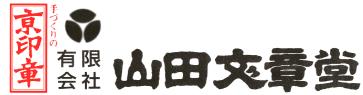 山田文章堂