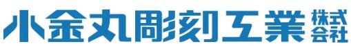 小金丸彫刻工業