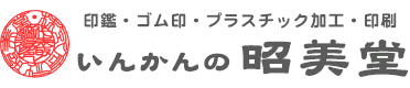 いんかんの昭美堂 那覇店