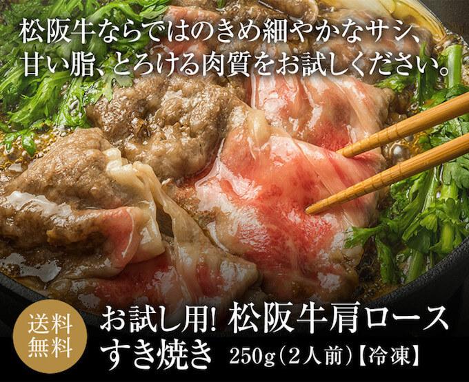 松商の松阪牛