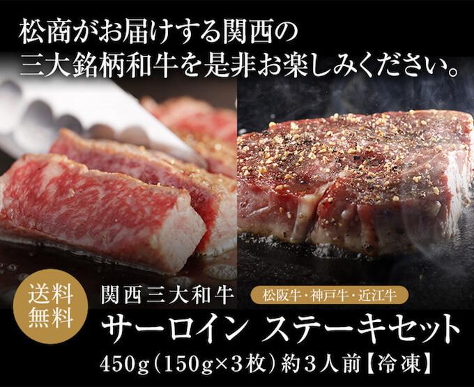 松商のステーキ