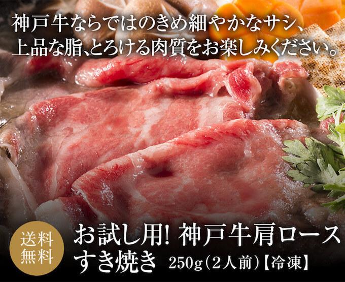 松商の神戸牛