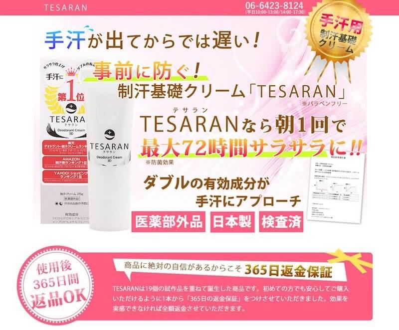 テサラン(TESARAN)