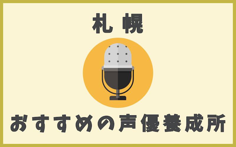 札幌の声優養成所