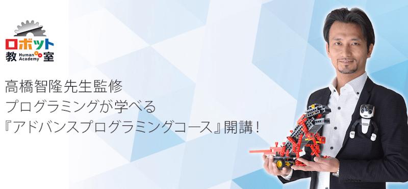 ヒューマンアカデミーロボット教室