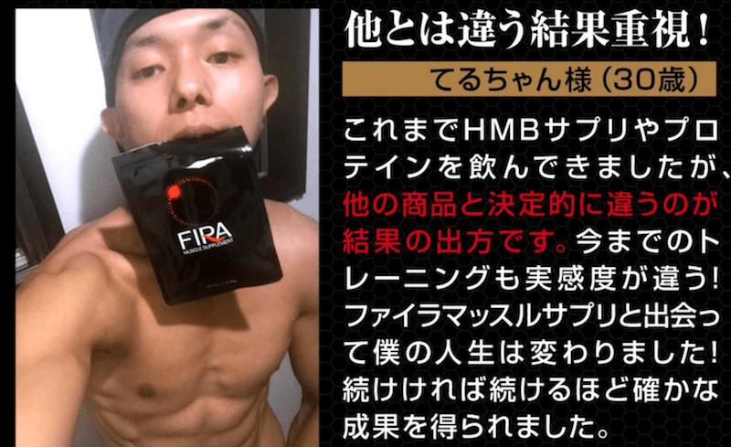 ファイラマッスルサプリの口コミ評判