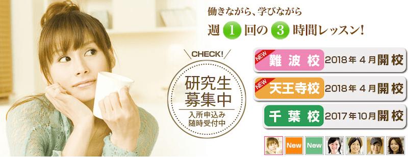 日ナレ(日本ナレーション演技研究所)