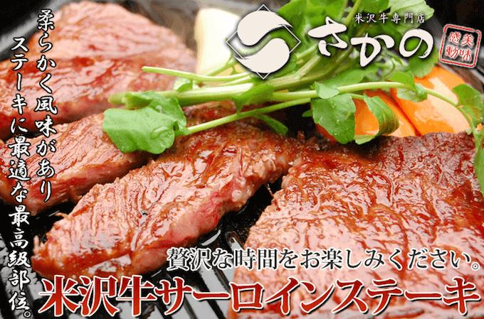 さかののステーキ