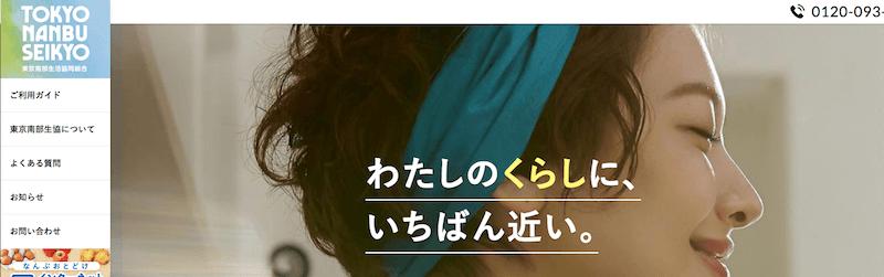 東京南部生協