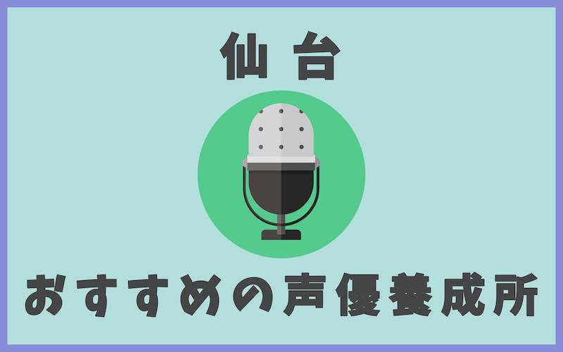 仙台の声優養成所