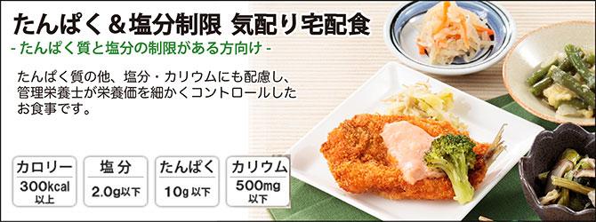 タンパク質&塩分制限食コース