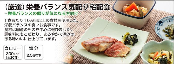 厳選栄養バランス気配り宅配食コース